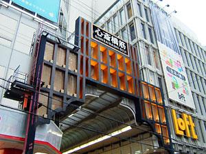 心斎橋のアーケード入口
