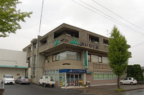 花泉農協会館(現:JAいわて南 花泉支店)