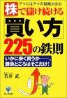 株で儲け続ける「買い方」225の鉄則―アマにはアマの戦略がある!