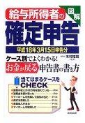 図解 給与所得者の確定申告―平成18年3月15日申告分